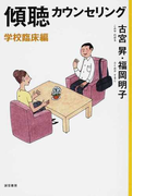 傾聴カウンセリング 学校臨床編