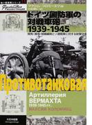 ドイツ国防軍の対戦車砲1939−1945 開発/運用/組織編制とソ連戦車に対する射撃効果 (独ソ戦車戦シリーズ)