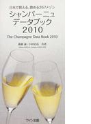 シャンパーニュ・データブック 2010 日本で買える、飲める267メゾン
