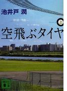 空飛ぶタイヤ 上 (講談社文庫)