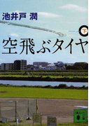 空飛ぶタイヤ 下 (講談社文庫)(講談社文庫)