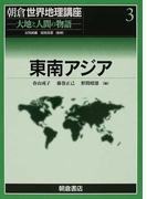 朝倉世界地理講座 大地と人間の物語 3 東南アジア