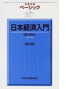 ベーシック日本経済入門 第4版 (日経文庫)(日経文庫)