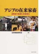 アジアの在来家畜 家畜の起源と系統史