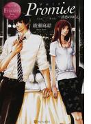 Promise~誘惑のゆくえ Aya & Koki (エタニティブックス Rouge)(エタニティブックス)