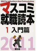 マスコミ就職読本 2011年度版1 入門篇