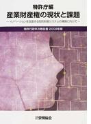 特許行政年次報告書 2009年版 産業財産権の現状と課題