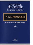 ケースブック刑事訴訟法 第3版