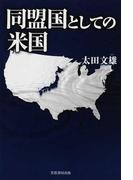 同盟国としての米国