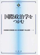 国際政治学をつかむ (TEXTBOOKS TSUKAMU)