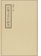 山梨文芸の研究