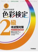 色彩検定2級本試験対策 文部科学省後援