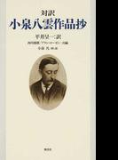 対訳小泉八雲作品抄 オンデマンド版