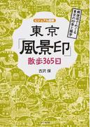 東京「風景印」散歩365日 郵便局でめぐる東京の四季と雑学 (DO BOOKS ビジュアル図解)