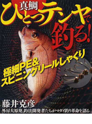真鯛ひとつテンヤで釣る! 極細PE&スピニングリールしゃくり (エンターブレインムック)(エンターブレインムック)