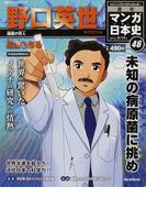 週刊マンガ日本史 46 50人の人物で読む、まったく新しい日本史 野口英世 (朝日ジュニアシリーズ)