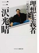 理想主義者 三沢光晴が見た夢 (ランダムハウス講談社文庫)(ランダムハウス講談社文庫)