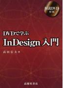 DVDで学ぶInDesign入門