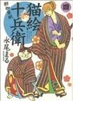 猫絵十兵衛〜御伽草紙〜(ねこぱんちコミックス) 17巻セット(ねこぱんちコミックス)