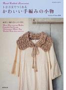 1・2・3玉でつくれるかわいい手編みの小物 Hand‐Knitted Accessories (SEIBIDO MOOK)