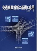 交通事故解析の基礎と応用