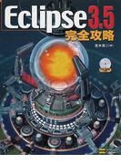 Eclipse 3.5完全攻略