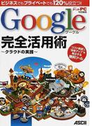 Google完全活用術 クラウドの実践 ビジネスでもプライベートでも120%役立つ!