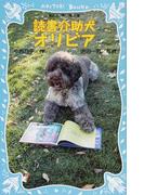 読書介助犬オリビア (講談社青い鳥文庫)(講談社青い鳥文庫 )