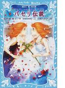 パセリ伝説 水の国の少女 memory11 (講談社青い鳥文庫)(講談社青い鳥文庫 )