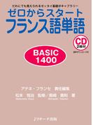 ゼロからスタートフランス語単語 BASIC 1400 だれにでも覚えられるゼッタイ基礎ボキャブラリー