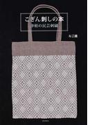 こぎん刺しの本 津軽の民芸刺繡