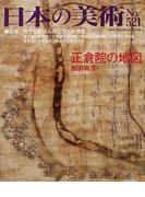日本の美術 No.521 正倉院の地図