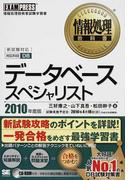 データベーススペシャリスト 情報処理技術者試験学習書 2010年度版 (情報処理教科書)