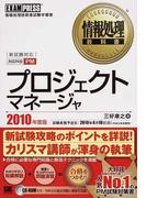 プロジェクトマネージャ 情報処理技術者試験学習書 2010年度版 (情報処理教科書)