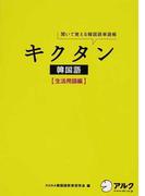 キクタン韓国語 聞いて覚える韓国語単語帳 生活用語編
