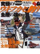 鵜澤政則究極のウキフカセ釣り 全層の攻め ウキフカセ釣りを突き詰めたら、こうなった!最新最強!!全層釣法のすべてを公開 (タツミムック タツミつりシリーズ)