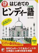 はじめてのヒンディー語 出張・観光・交流で簡単な会話ができる (CD BOOK)