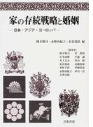 家の存続戦略と婚姻 日本・アジア・ヨーロッパ