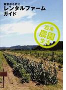 東京から行くレンタルファームガイド 週末農園生活 (vela BOOKS)