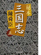 秘本三国志 5 (中公文庫)(中公文庫)