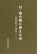 日・独の闇に消えた男 「野原駒吉」探索ノート