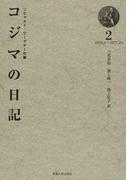 コジマの日記 リヒャルト・ワーグナーの妻 2 1870.6〜1871.10