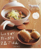 しょうがたっぷり2品ごはん しょうがでポカポカおいしい食卓 (KASGAお料理BOOK)
