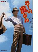 おーい、寅さん (ニッポン人・脈・記)