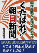 くたばれ!朝日新聞 国民を欺く卑怯なメディア