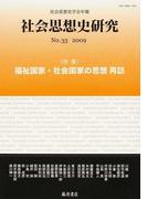 社会思想史研究 社会思想史学会年報 No.33(2009) 特集・福祉国家・社会国家の思想再訪