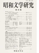 昭和文学研究 第59集