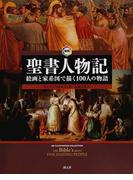 図説聖書人物記 絵画と家系図で描く100人の物語