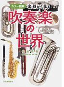 楽器から見る吹奏楽の世界 カラー図解