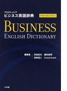 プログレッシブビジネス英語辞典